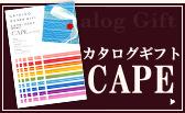 カタログギフトCAPE